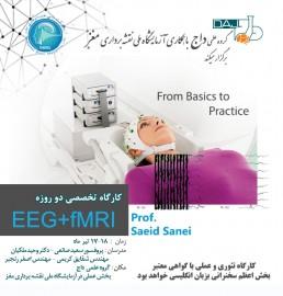 EEG۴fMRI